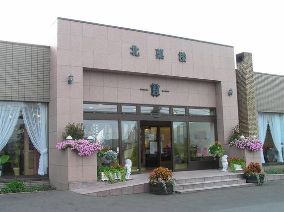 砂川 北 菓楼