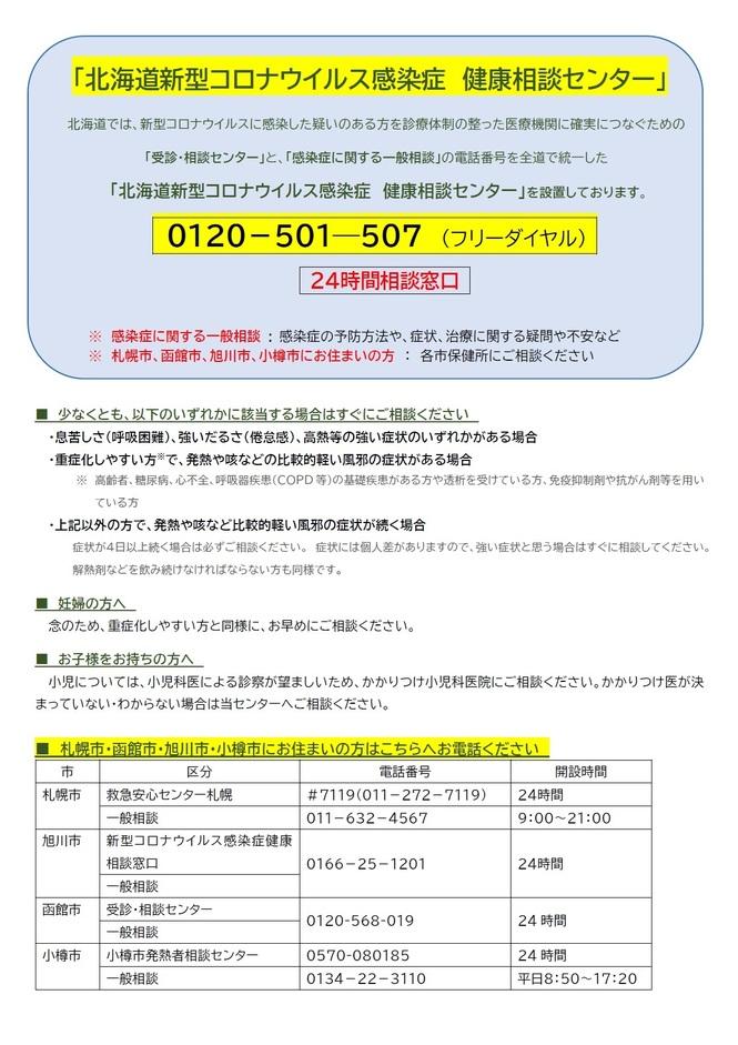 コロナ 小樽 市 小樽市内新型コロナ 新規陽性8名・変異株疑い6名、死亡1名