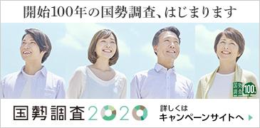 国勢調査2020キャンペーンサイト